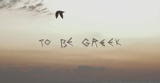 τι σημαινει να εισαι ελληνας